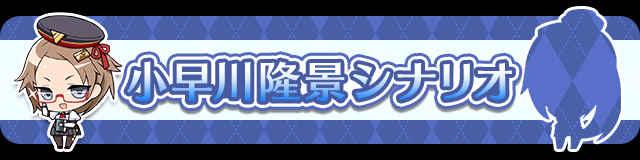 両川探偵~至宝の消失点~小早川隆景シナリオ.jpg