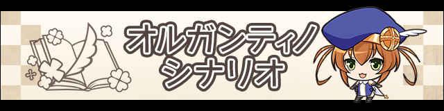 京の籠〜イエズス会の日常〜オルガンティノシナリオ.jpg