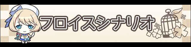 京の籠〜イエズス会の日常〜フロイスシナリオ.jpg