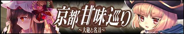京都甘味巡り~大砲と名刀~バナー.jpg