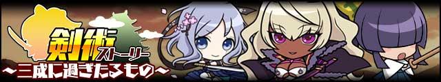 剣術ストーリー~三成に過ぎたるもの~バナー.jpg