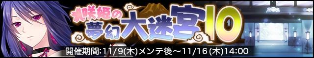 咲姫の夢幻大迷宮10バナー.jpg