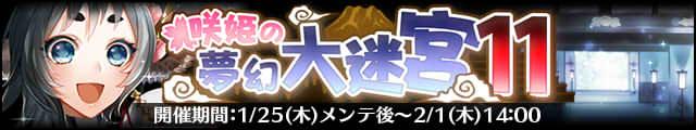 咲姫の夢幻大迷宮11バナー.jpg