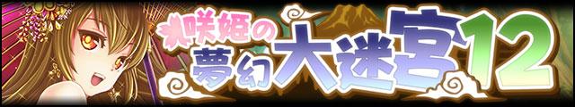 咲姫の夢幻大迷宮12バナー.jpg