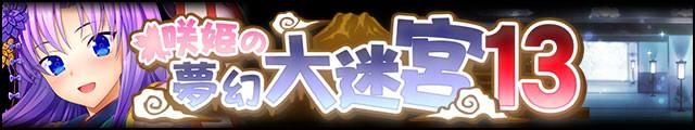 咲姫の夢幻大迷宮13バナー.jpg