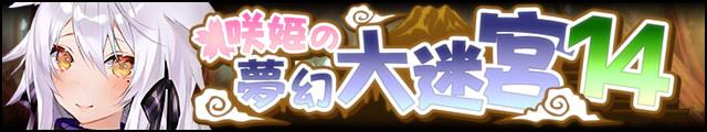 咲姫の夢幻大迷宮14バナー.jpg
