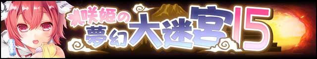 咲姫の夢幻大迷宮15バナー.jpg