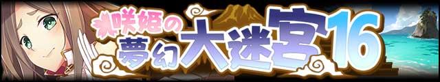 咲姫の夢幻大迷宮16バナー.jpg