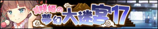 咲姫の夢幻大迷宮17バナー.jpg