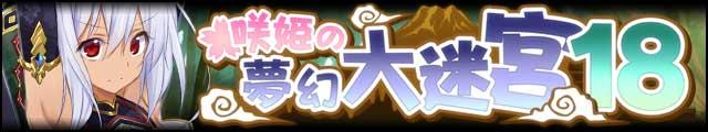 咲姫の夢幻大迷宮18バナー.jpg