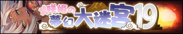 咲姫の夢幻大迷宮19バナー.jpg