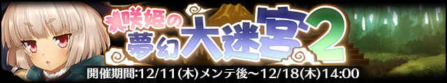 咲姫の夢幻大迷宮2バナー.jpg