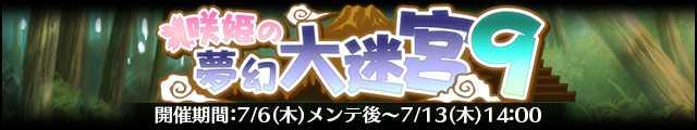 咲姫の夢幻大迷宮9バナー.jpg