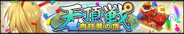 天頂戦~向日葵の頂~バナー.jpg