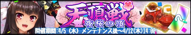 天頂戦~夜桜の頂~バナー.jpg