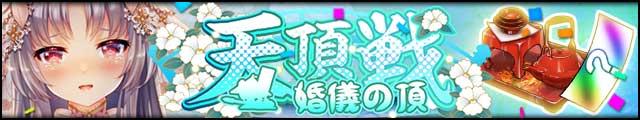 天頂戦~婚儀の頂~バナー.jpg