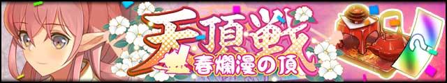 天頂戦~春爛漫の頂~バナー.jpg