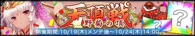 天頂戦~野菊の頂~バナー.jpg