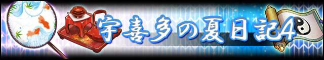 宇喜多の夏日記4バナー.jpg