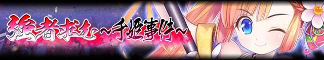 強者求む~千姫事件~バナー.jpg