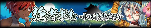強者求む~小田原城籠城戦~バナー.jpg