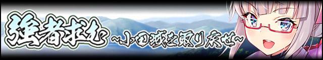 強者求む~小田城を取り戻せ~バナー.jpg