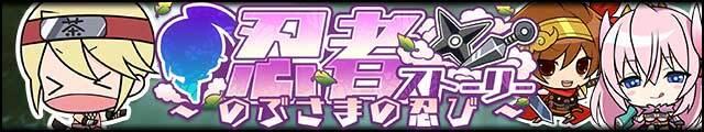 忍者ストーリー~のぶさまの忍び~バナー.jpg