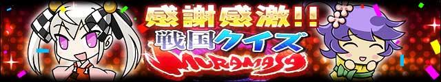 感謝感激!!戦国クイズ-MURAMASA-バナー.jpg