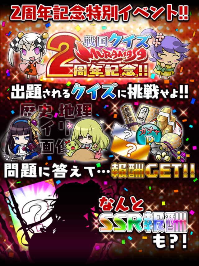 戦国クイズMURAMASA予告01.jpg