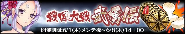 戦国大戦武勇伝バナー.jpg