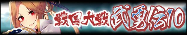 戦国大戦武勇伝10バナー.jpg