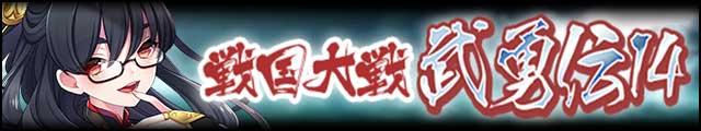 戦国大戦武勇伝14バナー.jpg