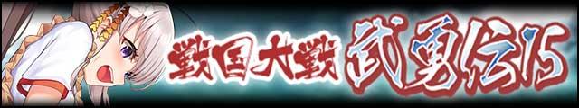 戦国大戦武勇伝15バナー.jpg