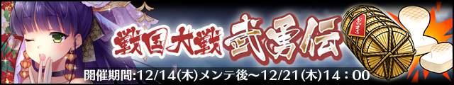 戦国大戦武勇伝3バナー.jpg