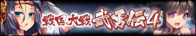 戦国大戦武勇伝4バナー.jpg