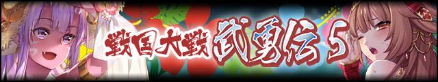 戦国大戦武勇伝5バナー.jpg