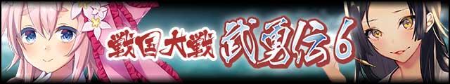 戦国大戦武勇伝6バナー.jpg