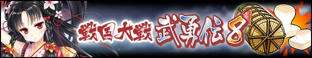 戦国大戦武勇伝8バナー.jpg