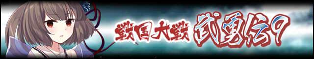 戦国大戦武勇伝9バナー.jpg
