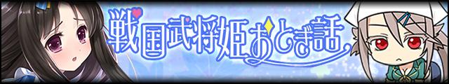 戦国武将姫おとぎ話バナー.jpg