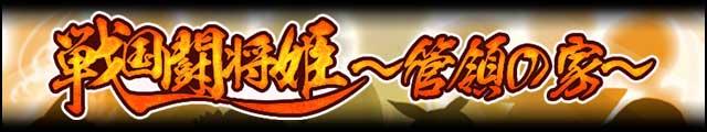 戦国闘将姫~管領の家~バナー.jpg