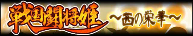 戦国闘将姫~西の栄華~バナー.jpg