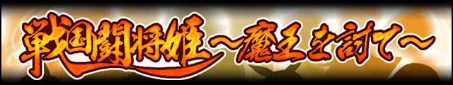 戦国闘将姫~魔王を討て~バナー.jpg