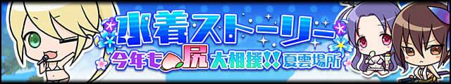 水着ストーリー~今年も尻相撲!!夏雲場所~バナー.jpg