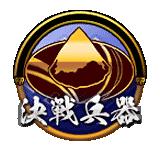 決戦兵器ボタン_上杉.png