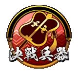 決戦兵器ボタン_武田.png
