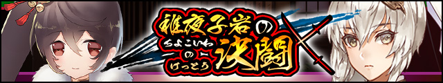 稚夜子岩の決闘バナー.jpg