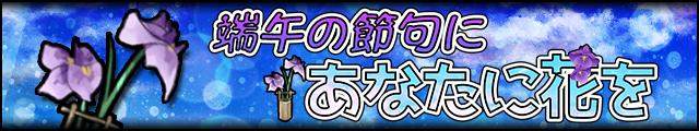 端午の節句にあなたに花をバナー.jpg