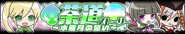 茶道ストーリー~水無月の誓い~バナー.jpg