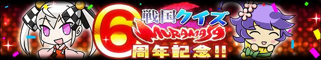 6周年記念!!戦国クイズ-MURAMASA-バナー.jpg
